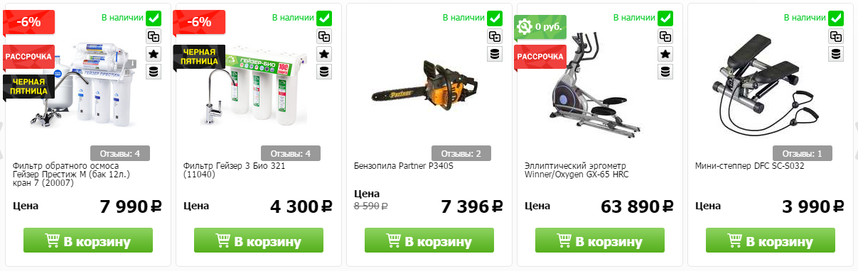 Купоны Techport в Ужуре